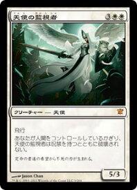 マジックザギャザリング MTG 白 天使の監視者 ISD-3 神話レア 【ランクA】 【中古】