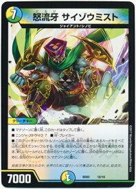 デュエルマスターズ 怒流牙 サイゾウミスト DMBD02 10/16 プロモ DuelMasters 【ランクA】 【中古】
