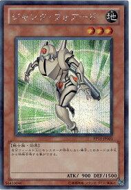 遊戯王 ジャンク・フォアード PP13-JP001 シークレット 【ランクB】 【中古】
