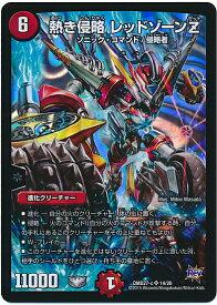 デュエルマスターズ 熱き侵略 レッドゾーンZ DMD27-c 14/20 スーパーレア DuelMasters 【ランクB】 【中古】