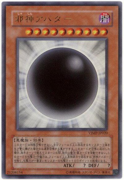 遊戯王 邪神アバター VJMP-JP020 ウルトラ【ランクA】【中古】