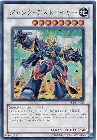 遊戯王 ジャンク・デストロイヤー YSD5-JP041 ウルトラ 【ランクB】 【中古】