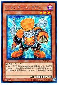 遊戯王 ジャンク・シンクロン DE03-JP158 シークレット 【ランクC】 【中古】