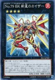 遊戯王 No.79 BK新星のカイザー PRIO-JP089 スーパー 【ランクA】 【中古】