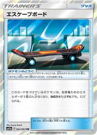 ポケモンカード エスケープボード SM11a 062/064 TR 【ランクA】 【中古】