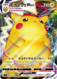 ポケモンカード ピカチュウVMAX S4 031/100 RRR 【ランクA】 【中古】