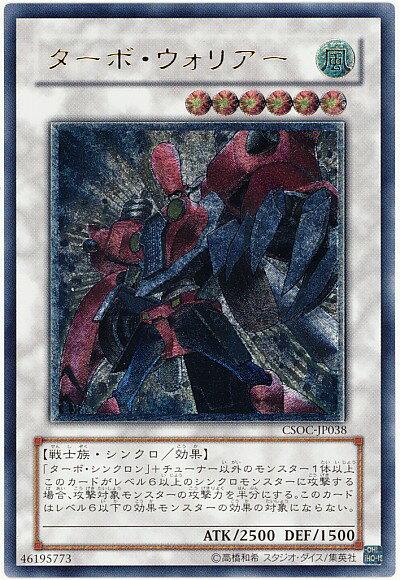 遊戯王 ターボ・ウォリアー CSOC-JP038 アルティメット【ランクA】【中古】