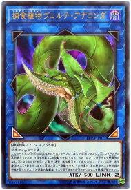 遊戯王 捕食植物ヴェルテ・アナコンダ LVP3-JP071 ウルトラ 【ランクA】 【中古】