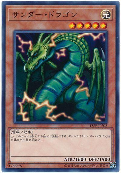 遊戯王 サンダー・ドラゴン 18SP-JP202 ノーマル【ランクA】【中古】