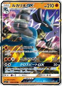ポケモンカード ルカリオGX SM5+ 030/050 RR 【ランクA】 【中古】