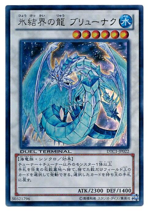 遊戯王 氷結界の龍ブリューナク DTC1-JP022 ウルトラ 【ランクB】 【中古】