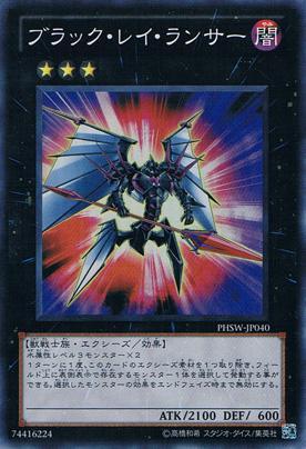 遊戯王 ブラック・レイ・ランサー PHSW-JP040 スーパー【ランクA】【中古】