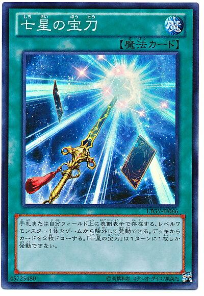 遊戯王 七星の宝刀 LTGY-JP066 スーパー【ランクA】【中古】