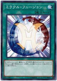 遊戯王 ミラクル・フュージョン DP23-JP020 ノーマル 【ランクA】 【中古】