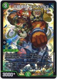 デュエルマスターズ S級原始サンマックス DMEX06 12/98 スーパーレア DuelMasters 【ランクA】 【中古】