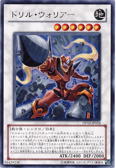 遊戯王 ドリル・ウォリアー DP10-JP018 レア【ランクA】【中古】