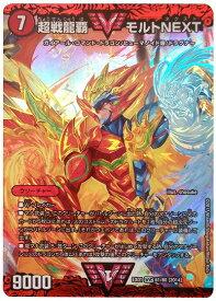 デュエルマスターズ 超戦龍覇 モルトNEXT DMEX01 61/80 Wビクトリー DuelMasters 【ランクB】 【中古】