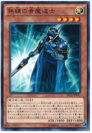 遊戯王 熟練の青魔道士 SECE-JP032 ノーマル 【ランクA】 【中古】