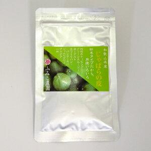 【ふみこ農園】じゃばらの皮(粉末)30g