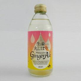 【JAわかやま】生姜丸しぼりWakayama Ginger Ale[わかやまジンジャーエール](250ml)
