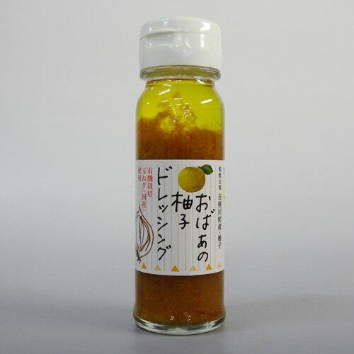 【平井の里】おばあの柚子ドレッシング(180ml)