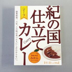 【有田食品】紀の国仕立てカレー[ビーフ](200g)和歌山県産みかんジュース入