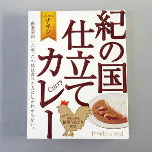 【有田食品】紀の国仕立てカレー[チキン](200g)和歌山県の紀州うめどり使用