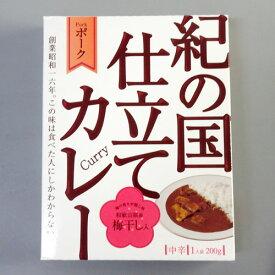【有田食品】紀の国仕立てカレー[ポーク](200g)和歌山県産梅干し入