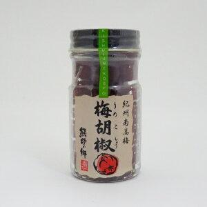 梅胡椒[梅こしょう](60g)