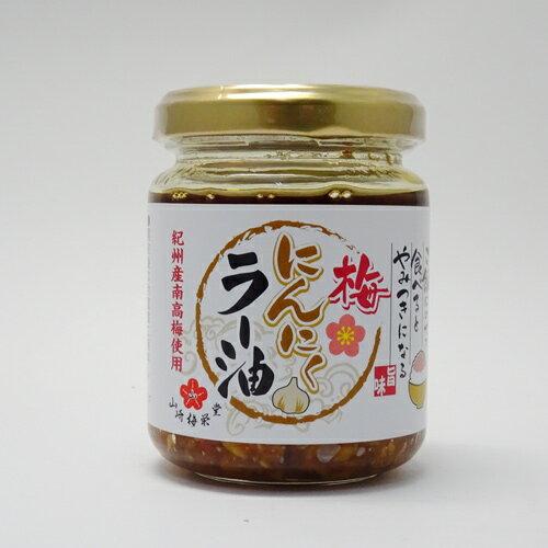 【山崎梅栄堂】梅にんにくラー油(110g)「食べるラー油梅にんにく」