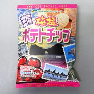 【山崎梅栄堂】梅塩ポテトチップ(120g)和歌山県 ご当地ポテトチップス