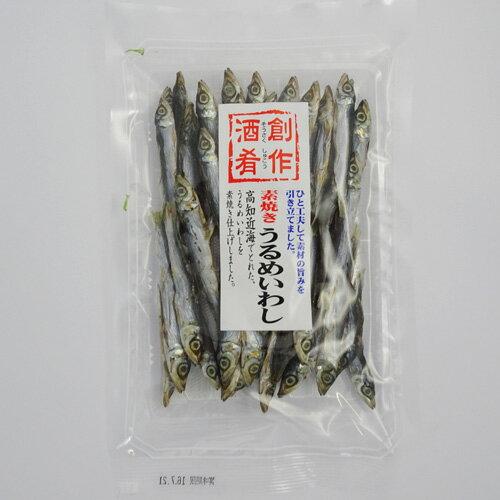 【創作酒肴】素焼きうるめいわし[焼うるめ](50g)
