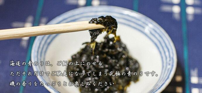 【海道屋】青のり(270g)