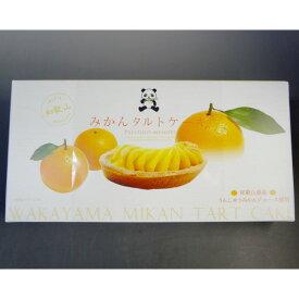 和歌山みかんタルトケーキ(6個入)