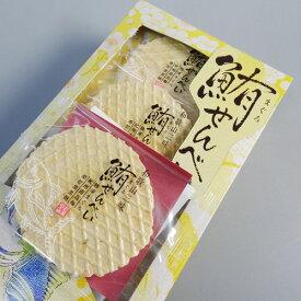 【那智黒総本舗】和歌山三昧 鮪せんべい[まぐろせんべい](1枚×15袋入)