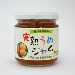 【プラム食品】完熟梅ジャム[はちみつ入](200g)