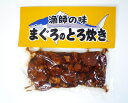 【紀南水産】まぐろのとろ炊き(150g)