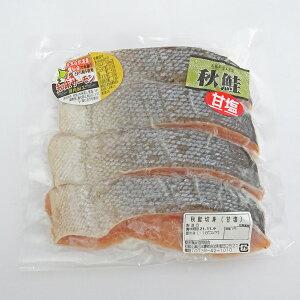 【北海道知床産】天然秋鮭(新巻鮭) 切身 [甘塩](4切入)銀鮭・甘口・厚切・北海道産