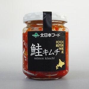 【北海道産天然秋鮭使用】[北日本フード]鮭キムチ(110g)