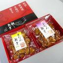 【和か屋】まぐろ角煮セット[柚子味・しょうが味](各130g)