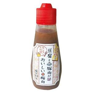 梅製品5,400円(税込)以上で送料無料 【JA紀南】豆腐と豚肉がおいしい梅肉[きざみ生姜入り](120g)塩分約13%・チューブ入