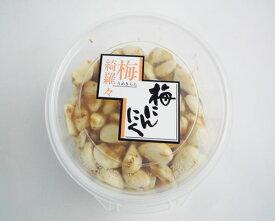 梅製品5,400円(税込)以上で送料無料 とれとれ梅工房 梅きらら 梅にんにく(250g)(にんにく梅)