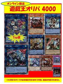 【オリパ】遊戯王 3000円 【限定200口】[中古]