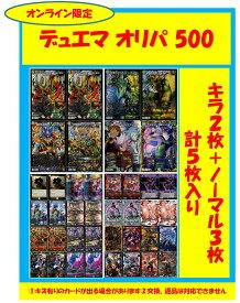 【オリパ】デュエマ 500円 【限定200口】[中古]