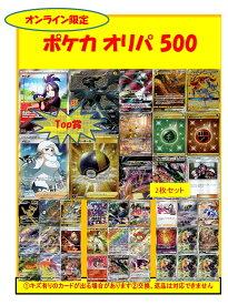 【オリパ】ポケカ 500円 【限定200口】[中古]