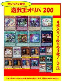 【オリパ】遊戯王 200円 【限定200口】[中古]