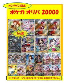 【オリパ】ポケカ 20000円 【限定50口】[中古]