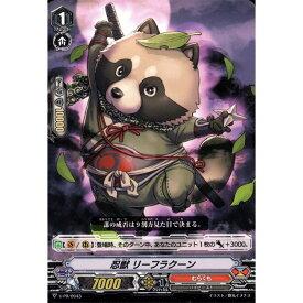 忍獣 リーフラクーン 【V-PR/0043】【PR】_[中古]