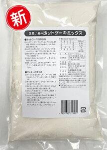 【国産小麦使用】国産小麦のホットケーキミックス 500g