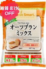 【公式】 低糖質オーツブランミックス 1kg低糖質 高食物繊維 たんぱく質 糖質制限中の方へ オーツ麦のふすまを使用した糖質オフのパンミックス